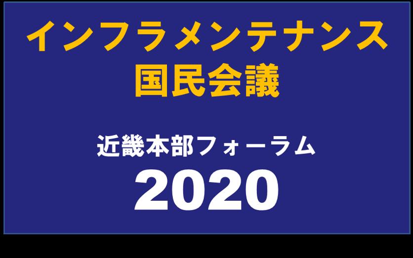 「インフラメンテナンス国民会議 近畿本部フォーラム2020」<br> に出展します。 開催:2020/08/06-07